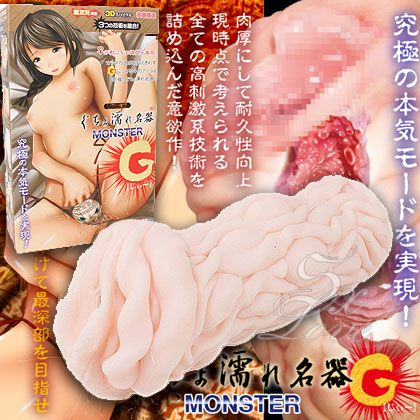 日本TH*—濡-名器 MONSTER G.超人氣雙層構造陰道粘膜腔壁再現超擬真自慰名