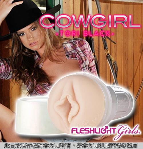 美國Fleshlight*豔星美女-多麗Tori Black 鄉村美女