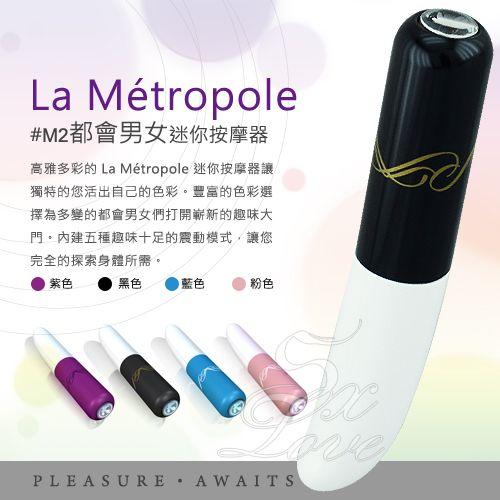 Extase*La Metropole都會男女 – 時尚迷你按摩棒(時尚黑)