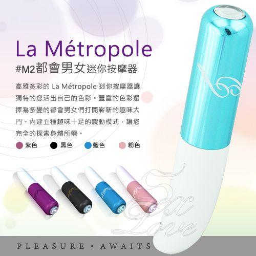 Extase*La Metropole都會男女 – 時尚迷你按摩棒(地中海藍)