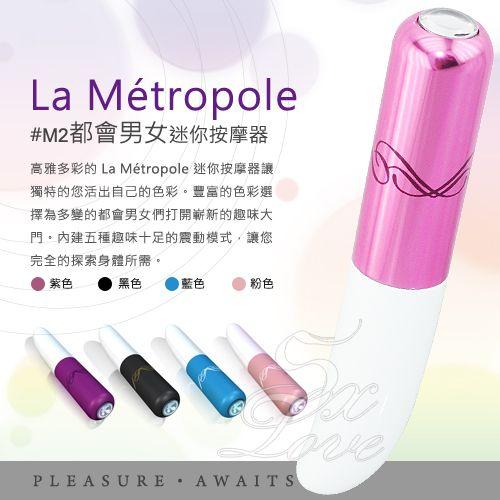 Extase*La Metropole都會男女 – 時尚迷你按摩棒(桃紅紫)