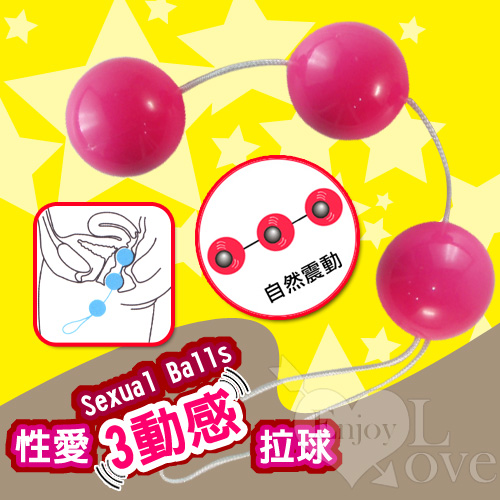 Sexual Balls 性愛3動感拉球