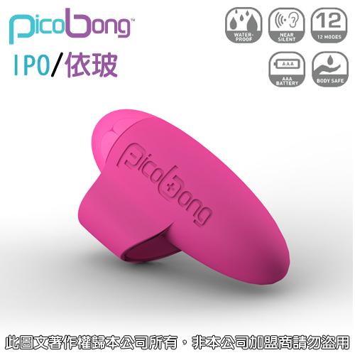 瑞典PicoBong*IPO依玻指環按摩棒-櫻桃