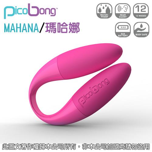 瑞典PicoBong*MAHANA瑪哈娜雙重奏按摩棒-櫻桃