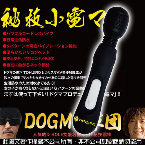 日本EXE*DOGMA軍團 – 女優秘技小型震棒(加藤鷹推薦)