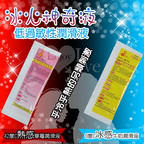 冰火神奇液-低過敏性潤滑液(冰、熱各一包)