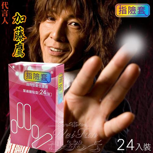 超薄水果口味-G點開發指險套(24入裝)防細菌感染必備衛生套