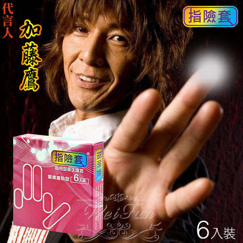 超薄水果口味-G點開發指險套(6入裝)防細菌感染必備衛生套
