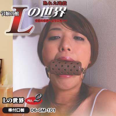 日本WINS*SM-L-世界 短棒枷鎖