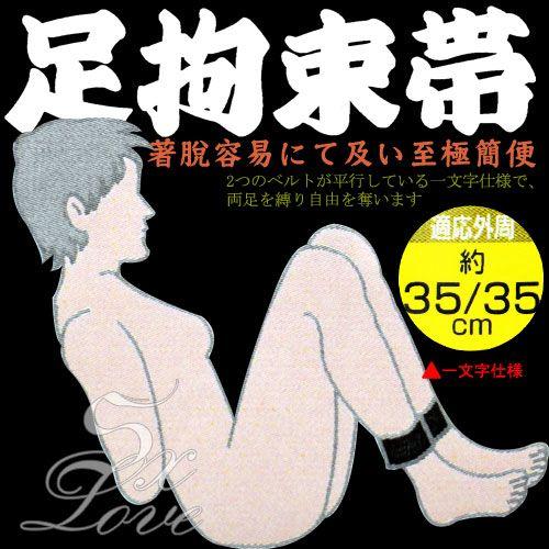 日本TH*術NIN拘束- 足拘束- 一文字仕-