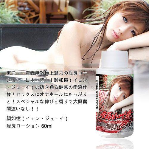 日本NPG*檳榔西施 -如憶 淫臭潤滑液(60ml)