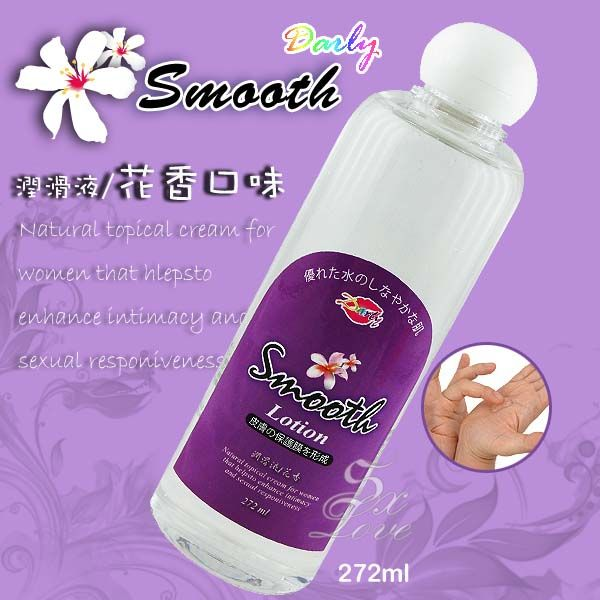 台灣德利Darly*Smooth Lotion.花香口味潤滑液 272ml(微熱感)