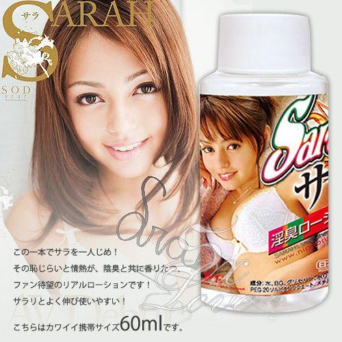 日本NPG*超人氣混血AV女優 莎拉 Sarah 淫臭潤滑液 60ml
