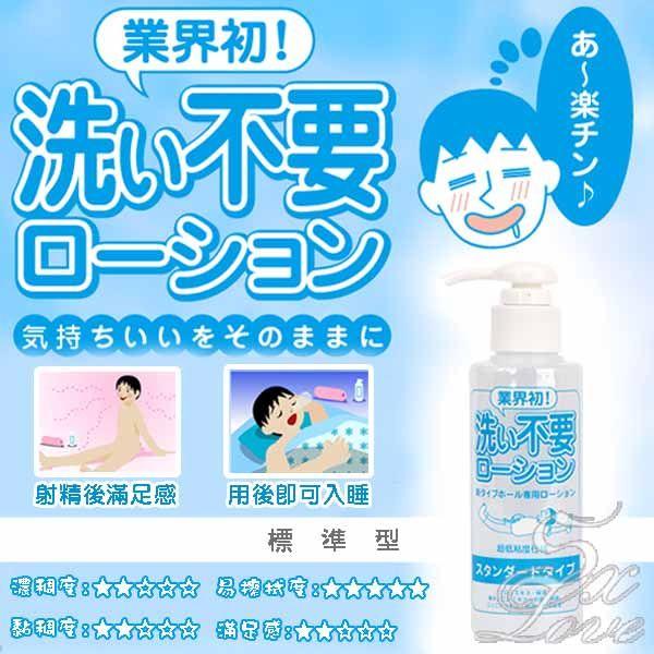 日本NPG*洗-不要—– 超人氣免清洗自慰器專用潤滑液-標準