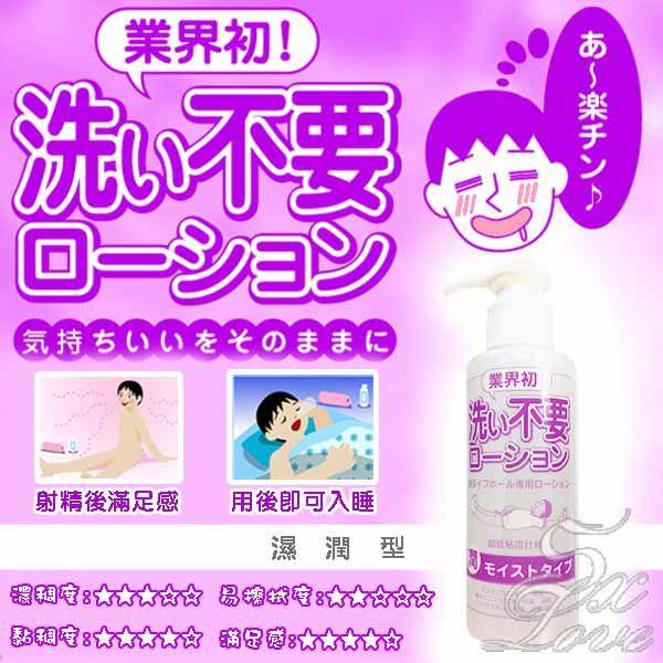 日本NPG*洗-不要—– 超人氣免清洗自慰器專用潤滑液-濕潤