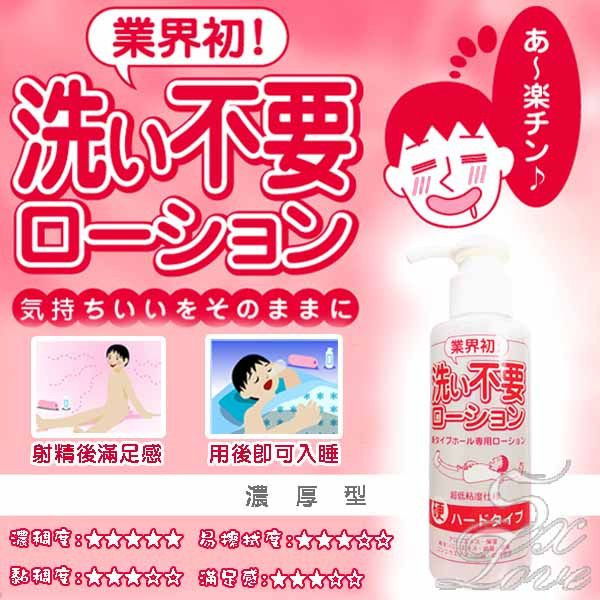 日本NPG*洗-不要—– 超人氣免清洗自慰器專用潤滑液-.濃厚