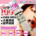 日本NPG*100-分!————- 200ml