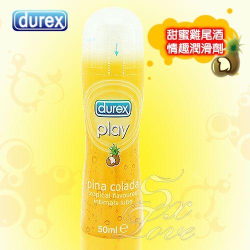 英國DUREX*甜蜜雞尾酒潤滑