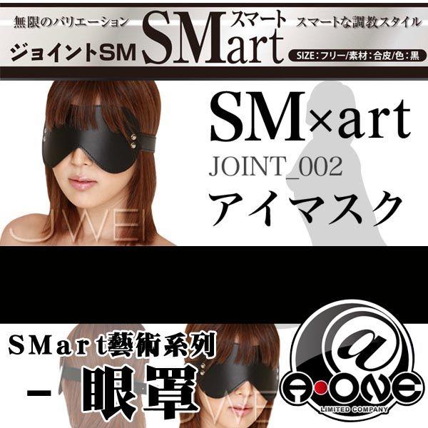 日本A-ONE*SM藝術系列『SMart』眼
