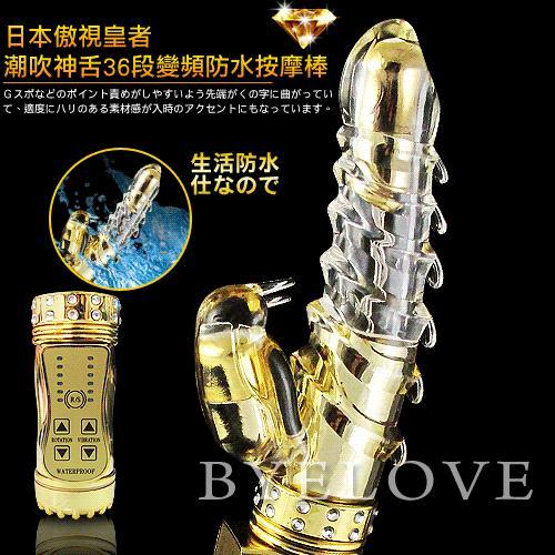 日本傲視皇者-潮吹神舌8×36段變頻防水按摩棒-至尊水金(USB充電版)