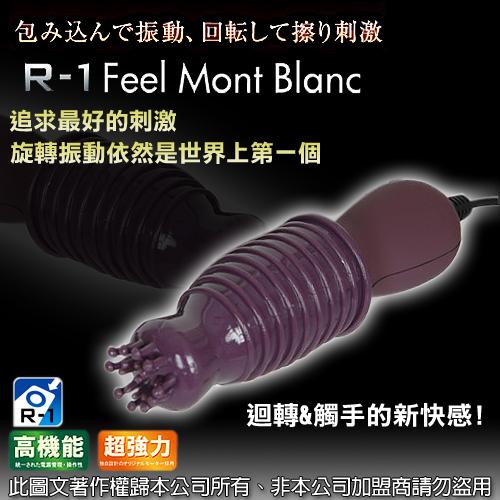 日本R1*Feel Mont Blanc 迴轉觸手按摩器-紫(特)