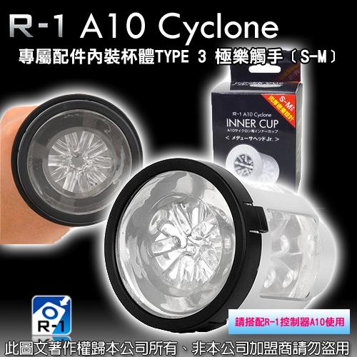 日本R1*A10-(極樂觸手-肉厚密著設計)旋風機專屬內裝杯體S-M