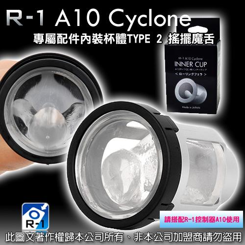 日本R1*A10-(搖擺魔舌)超高速迴轉旋風機專屬杯體