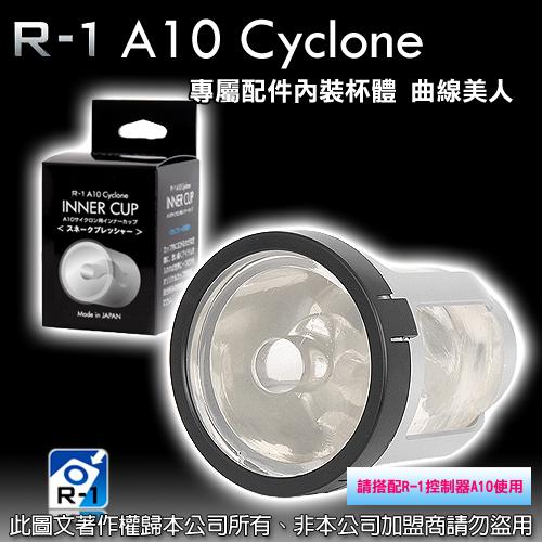 日本R1*A10-(曲線美人)超高速旋風機專屬杯體