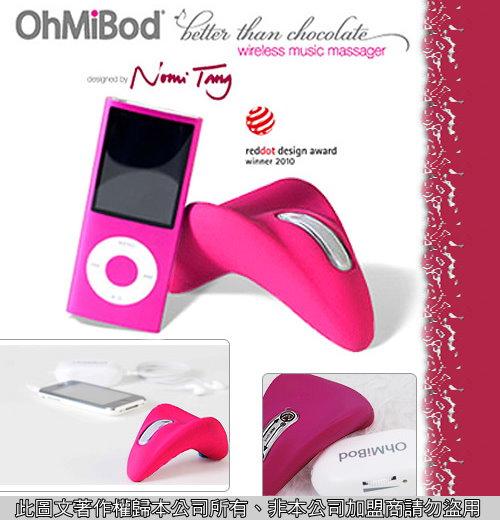 德國OhMiBod*動感音樂巧克力觸摸式變頻按摩器