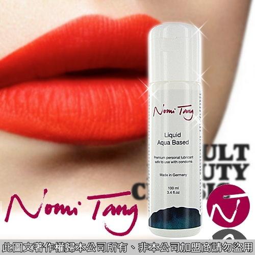 德國Nomi Tang*頂級絲柔水感潤滑液100ML