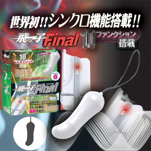日本WINS*飛-子—–無線10M10段遙控 Ver.1