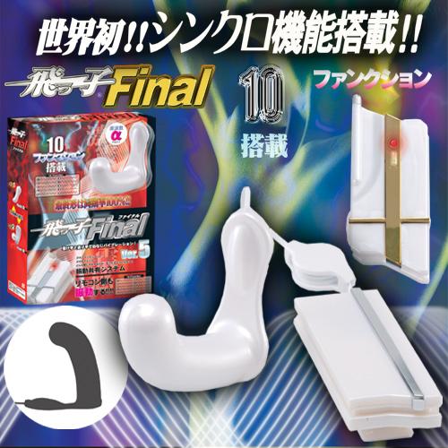 日本WINS*飛-子—–無線10M10段遙控 Ver.5