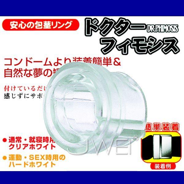 日本A-ONE*男性包莖矯正器(透明)就寢、日常生活用(較軟)