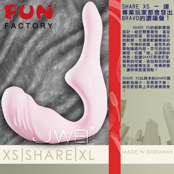 德國FUN FACTORY*SHARE XS 雪兒(小)雙頭可用G點-前列腺按摩棒(粉)