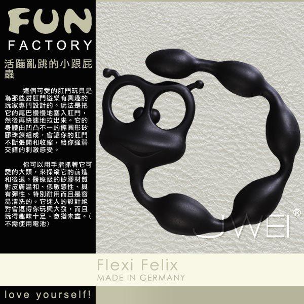 德國FUN FACTORY*Flexi Felix跟屁蟲菲力(黑)