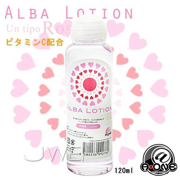 日本A-ONE*ALBA LOTION水溶性潤滑液(Rosa) 120ml