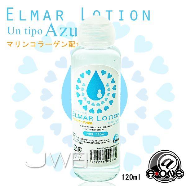 日本A-ONE*ELMAR LOTION 海洋。水潤滑液(120ml)