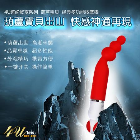 香港4U Toys*繽紛暢享系列 葫蘆寶貝 經典多功能按摩棒