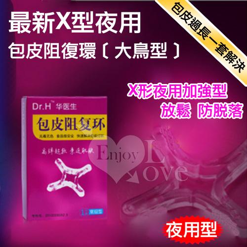 Dr.H 最新X型日用包皮阻復環﹝大鳥型