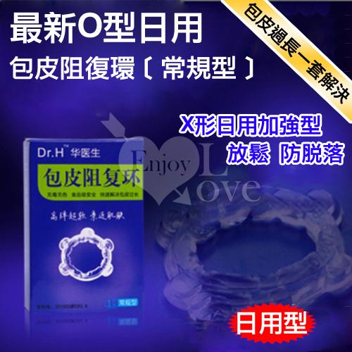 Dr.H 最新O型日用包皮阻復環﹝常規型