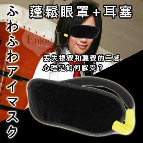 日本NPG*——— (蓬鬆眼罩 耳塞)
