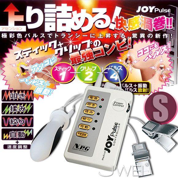 日本NPG*快感渦卷-史上最強電波 震動 究極乳陰剌激器 S (前後庭可用)
