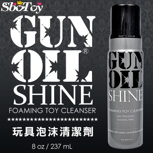 美國GUN-OIL*SHINE 玩具清潔劑 237ML-8oz