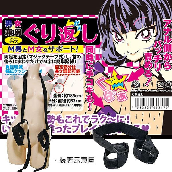 日本A-ONE*–返- M字開腳體位輔助帶(愛愛從此不會再腳酸)
