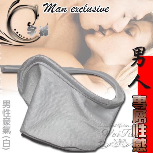 男性豪氣隱形C字褲 (白)
