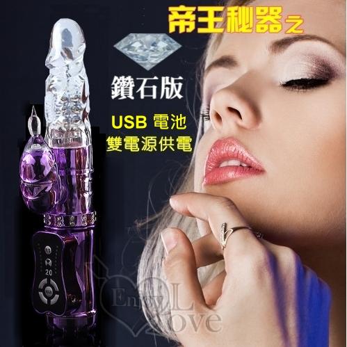 鑽石板DIAMOND USB雙電源頂級多功能按摩棒﹝亮紫
