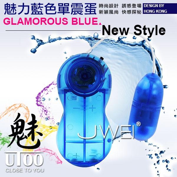 香港UTOO*魅力藍色單震蛋