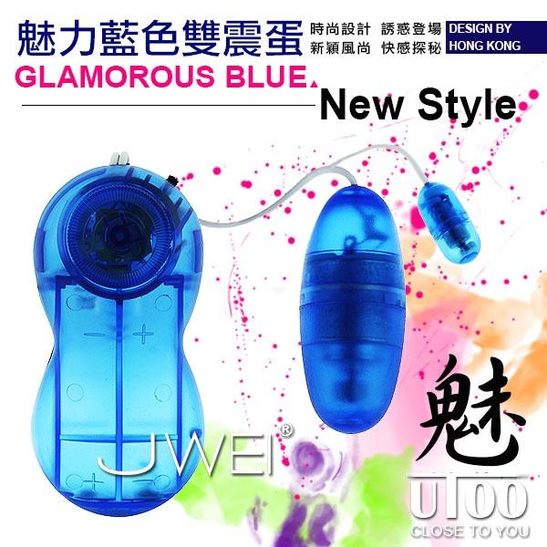 香港UTOO*魅力藍色雙震蛋