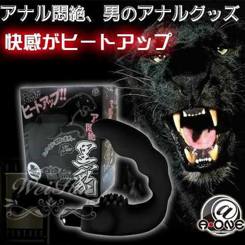 日本A-ONE*黑豹悶絕 刺激快感前立腺震動器