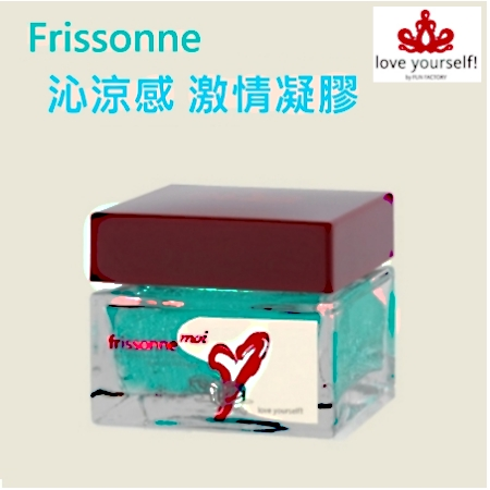 德國Fun Factory*Frissonne 沁涼感激情凝膠 50ml